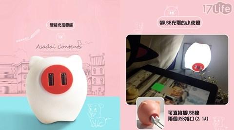 萌豬光控LED小夜燈雙USB充電器