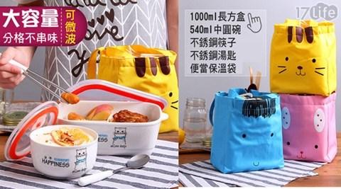 陶瓷分格便當盒筷匙保溫袋/陶瓷/便當盒/分格便當盒/分隔