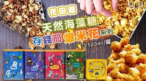 【花田喜】天然海藻糖存錢筒爆米花系列(2100ml/罐)