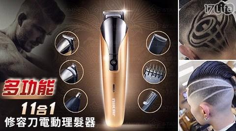 修容器/美髮/鼻毛機/兒童理髮器/剃鬚刀/刮鬍刀/理髮器/電動理髮