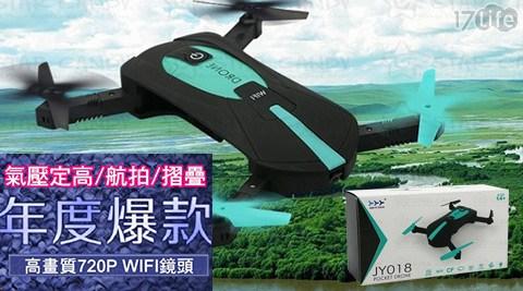 全球第一款可放口袋 HD畫質 折疊式 四軸飛行器 無人機 空拍機 1台