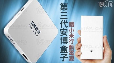 只要4,180元(含運)即可享有原價4,999元安博盒子-第3代藍芽智慧電視盒/安卓電視盒(S900 Pro BT)公司貨(保固1年)+贈小米行動電源20000mah 1組。