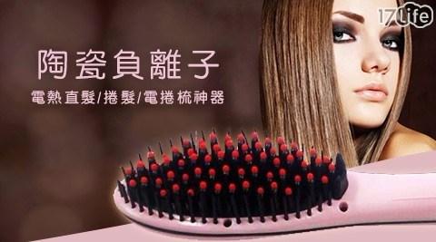 電熱直髮/陶瓷/負離子/直髮棒/電捲梳神器