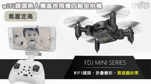 CP第一名氣壓定高-wifi鏡頭無人機遙控飛機四軸空拍機(黑色)