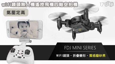 CP第一名氣壓定高wifi鏡頭無人機遙控飛機四軸空拍機(黑色)