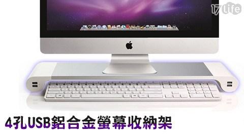 4孔/USB/鋁合金/螢幕/收納架