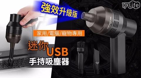 只要 399 元 (含運) 即可享有原價 699 元 【強效升級版】家用/電腦/寵物專用 迷你USB手持吸塵器