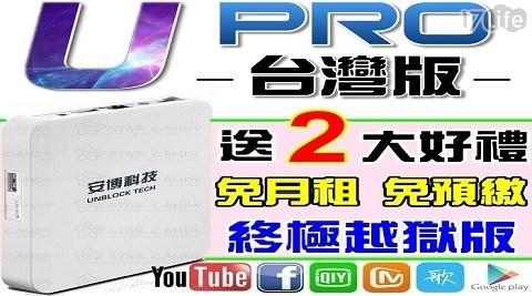 藍芽/安博/安博盒子/電視盒/多媒體鍵盤/滑鼠/鍵盤/電視/無線/有線/數位/機上盒/TV盒/TV/BOX/TVBOX/安博科技/智慧電視/智慧盒/第四台/安博盒子4/台灣版/U-PRO/安博台灣版