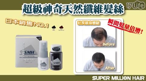 增髮/蓋白髮/禿頭/增髮絲/禿頭救星/日本禿頭救星纖維增髮絲/SUPER MILLION HAIR/天然纖維絲/頭皮/防風/耐汗