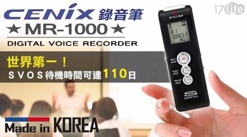 CENIX 錄音筆MR-1000 (4G)