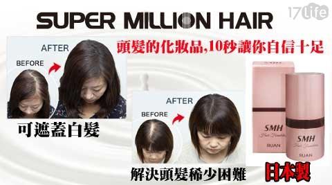 髮粉/髮根粉撲/白髮補色/蓋白髮/頭皮稀疏/魔髮粉撲/頭皮粉撲