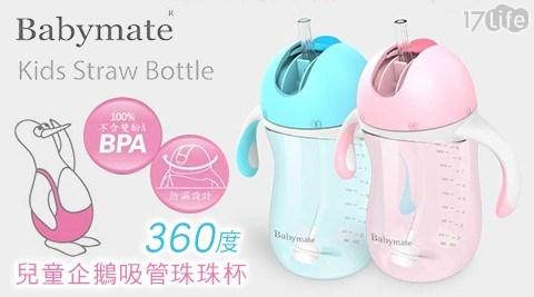 【Babymate】360度兒童企鵝吸管珠珠杯學習杯(粉紅/藍色)