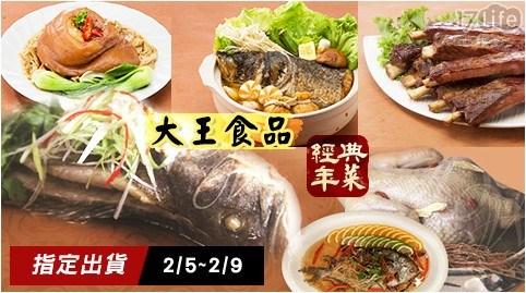 【大王食品】經典年菜任選