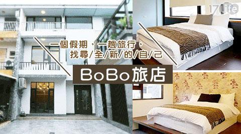BoBo旅店-全新開幕 迺羅東夜市&漫步羅運專案