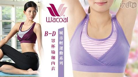 只要690元(2件免運)即可享有【華歌爾】原價1,480元城市輕運動系列B-D罩杯瑜珈內衣只要690元(2件免運)即可享有【華歌爾】原價1,480元城市輕運動系列B-D罩杯瑜珈內衣1件,顏色:亮紫紅/伸展紫,多尺寸任選。