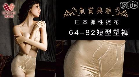 【華歌爾】日本彈性提花64-82短型塑褲