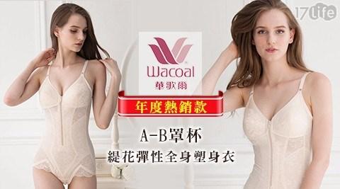 只要 2,052 元 (含運) 即可享有原價 2,280 元 【華歌爾】年度熱銷款A-B罩杯 緹花彈性全身塑身衣