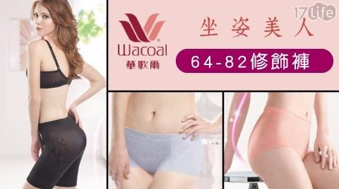 【華歌爾】坐姿美人64-82修飾褲