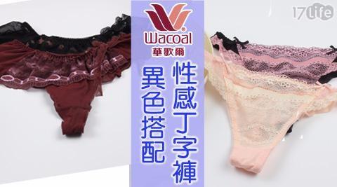 摩奇X/內衣/內褲/華歌爾/莎薇/丁字褲