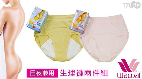 只要1,050元(含運)即可享有【華歌爾】原價1,500元日夜兼用M-LL生理褲(兩件組)任選3組,顏色:柔粉紅/沙礫褐,尺寸:M/L/LL。
