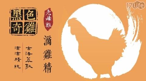 黑色奇雞/自然/無毒/放養/烏骨雞/滴雞精/雞精/術後/養生/產後/銀髮/送禮/伴手禮/加班/考生/上班族/工程師