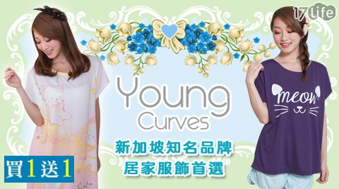 《買一送一》Young Curves 短袖睡衣