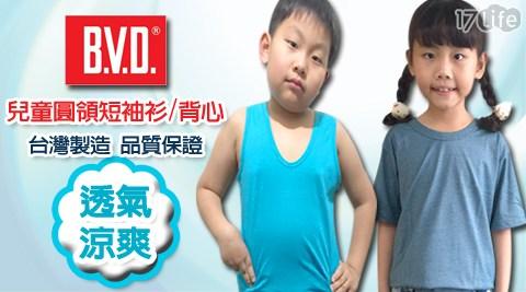 BVD/雙彩透涼/兒童背心/兒童圓領短袖衫/混色/童裝/童衣/短袖/背心/無袖/上衣/男童/女童/夏季/服飾/台灣製/MIT