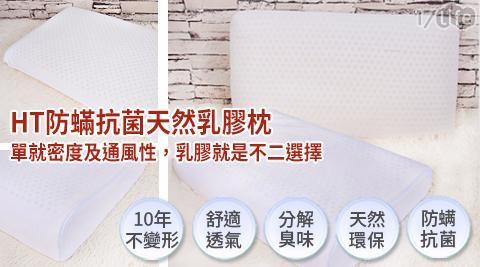 乳膠枕/枕頭/枕/抗菌/HT/防蟎抗菌/天然