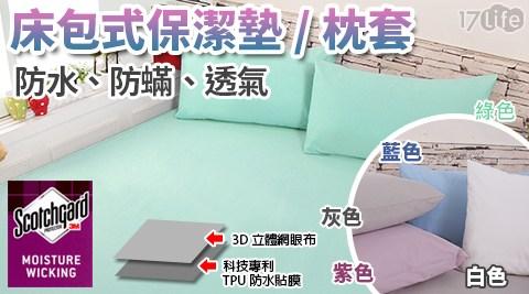 台灣製防水透氣床包式保潔墊/枕套