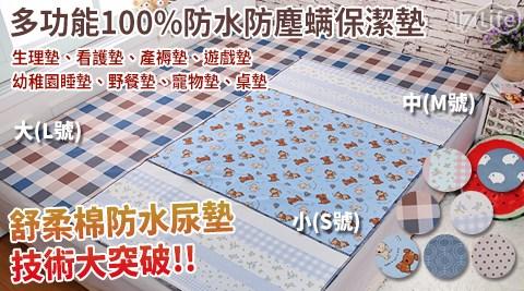 MIT台灣製100%多功能防水保潔墊