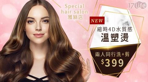 Special hair salon/特別髮型/東區美髮/洗髮/剪髮/溫塑燙/冷燙/頭皮護理