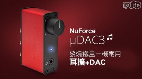 NuForce/μDAC3 /發燒鐵盒/一機兩用/ 耳擴/DAC