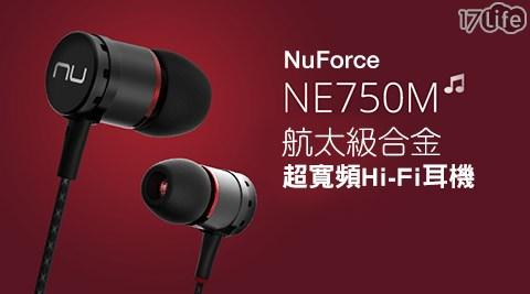 NuForce /NE750M/ 航太級合金/ 超寬頻Hi-Fi耳機