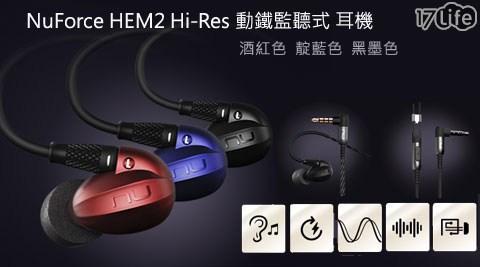 NuForce HEM2 Hi-Res動鐵監聽式耳機