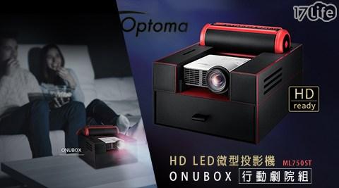 OPTOMA 奧圖碼-HD LED微型投影機ONUBOX行動劇院組(ML750ST)