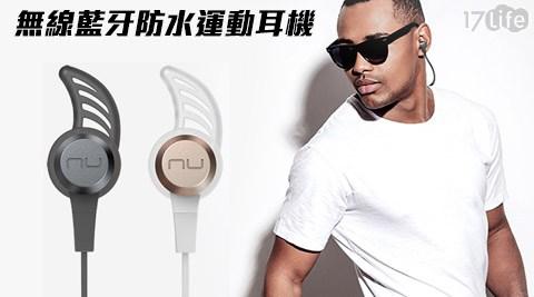 NuForce/BE6i/無線藍牙/防水運動耳機