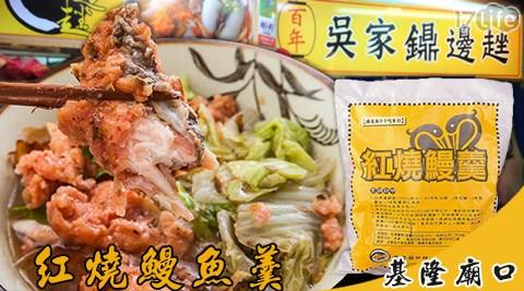 基隆/廟口/百年吳家/紅燒鰻魚羹
