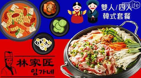 韓式部隊鍋/銅盤烤肉/鐵板燒/林家匠/韓式部隊鍋/韓式/部隊鍋/鐵盤烤肉/烤肉/鐵板燒/燒烤
