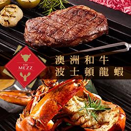 香格里拉台南遠東國際大飯店《THE MEZZ牛排龍蝦館》-經典套餐券