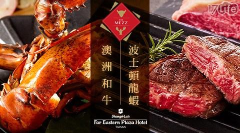 香格里拉/台南/遠東/國際大飯店/THE MEZZ牛排龍蝦館/澳洲和牛/套餐/波士頓活龍蝦