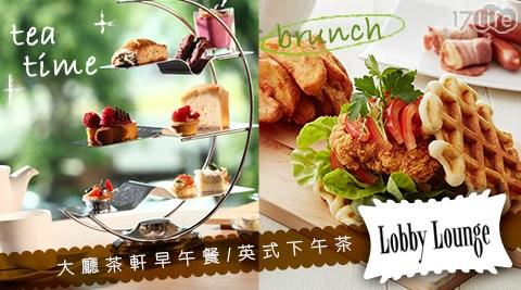 香格里拉/台南/遠東/國際大飯店/大廳茶軒/早午餐/下午茶/單人券