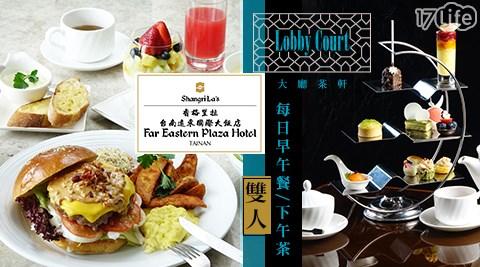 【香格里拉台南遠東國際大飯店《大廳茶軒》】每日早午餐與下午茶雙人券
