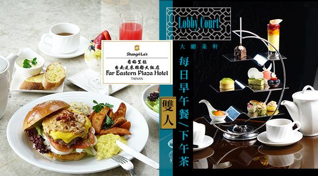 香格里拉台南遠東國際大飯店《大廳茶軒》