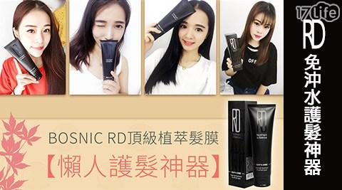 平均最低只要499元起(含運)即可享有【韓國 BOSNIC】免沖水護髮神器-RD頂級植萃髮膜1入/2入/3入。
