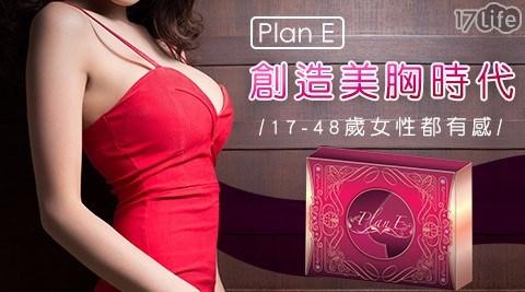 【Plan E】E計畫  創造美胸時代