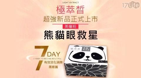 極萃晳/熊貓眼/護眼/美瞳粉