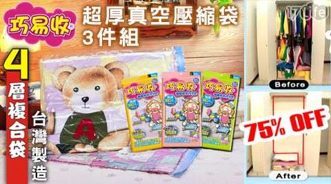 巧易收-台灣製造超厚真空壓縮袋/收納袋(3件/組)(每組加贈抽氣筒1入)