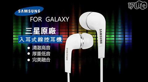 三星/原廠/入耳式線控耳機/入耳式/線控/耳機/線控耳機