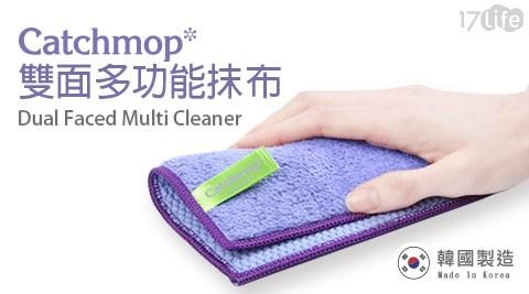 CatchMop/雙面多功能抹布/抹布/塵埃/污漬/清潔/居家清潔
