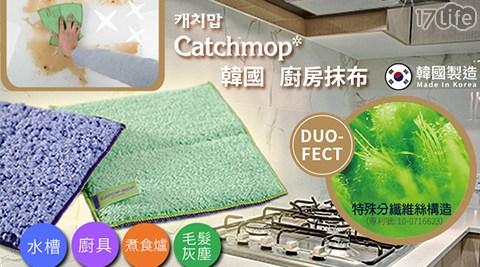 【Catchmop】廚房用神奇抹布/Catchmop/神奇抹布/抹布/韓國Catchmop/韓國